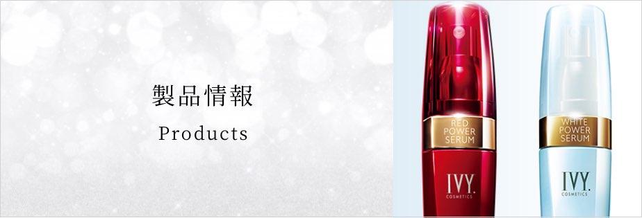 製品情報 Products
